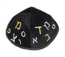 Black Velvet Kippah Silver and Gold Aleph Bet