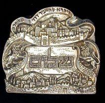 Sterling Silver Shalom Jerusalem Plaque