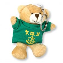 Cute Bear Key Chain - IDF - Israel Defense Forces - Israel Gift