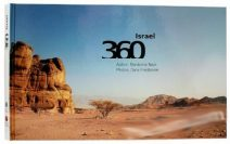 360 Views of Israel - Naor Mordechai