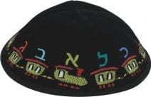 Black Velvet Kippah with Yellow Train and Colorfull Letters of the Hebrew Alphabet