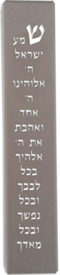 Stainless Steel Mezuzah Case with Shema Israel