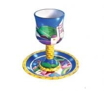 Ceramic Kiddush Cup with Detailed Jerusalem and Matching Plate
