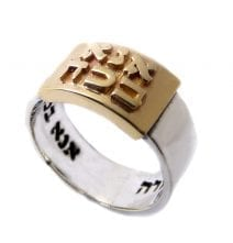 Sterling Silver & Gold  Ana Bekoach Ring