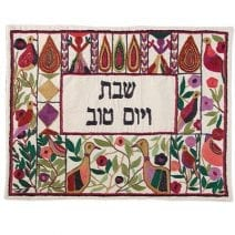 Yair Emanuel Hand Embroidered Challah Cover  with Persian Geese