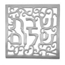 Anodized Silver Aluminum Trivet Shabbat Shalom Oriental Design
